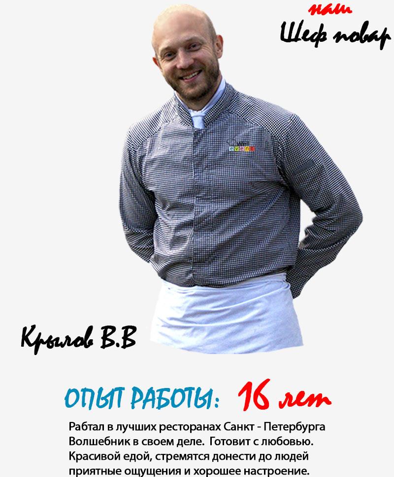 shef povar kompanii well event catering